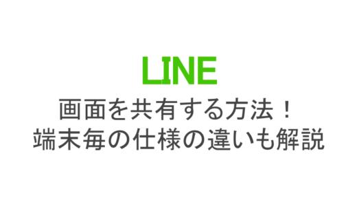 LINE画面を共有する方法!PCやiPhone/iPadからの共有やできないときの対処方法