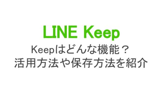 LINE Keepの使い方!保存場所は?本体に保存できる?削除やギガ減りは?