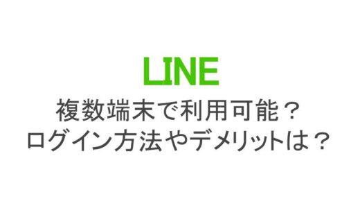 LINEを他の端末(複数端末)からログインできる?2台持ちのデメリットも解説