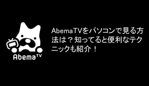 AbemaTVをパソコン/PS4/テレビで見る方法は?止まるときの対処法も合わせて紹介