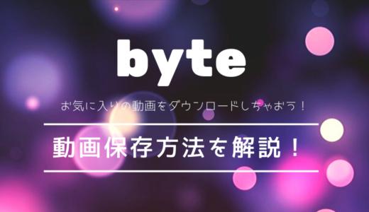 「byte」でお気に入りの動画を保存・ダウンロード・シェアする方法を解説!