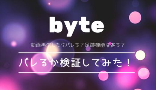 「byte」の動画を見たら誰かにバレる?足跡機能はあるのか検証してみた