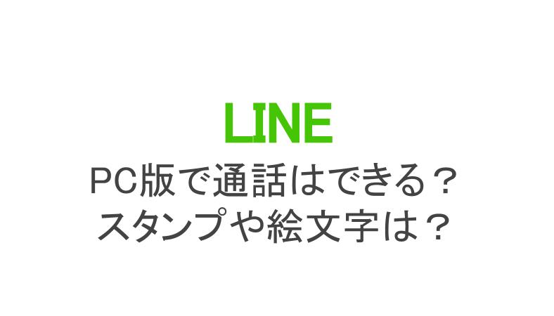 パソコン line ビデオ 通話