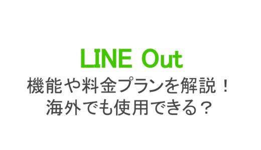 LINE Outの機能を解説!料金は?海外でも使用できる?