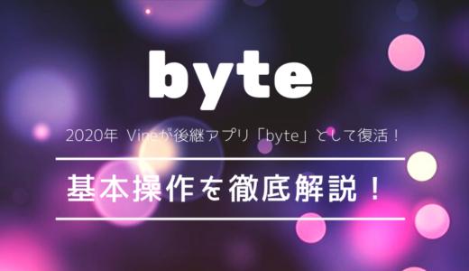 6秒動画VINEが後継アプリ「byte」として復活!見方・使い方を解説