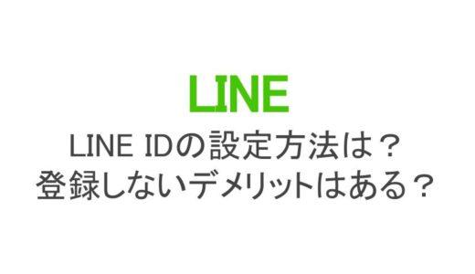 LINE IDの設定方法を解説!登録すべき?設定しないデメリットは何?