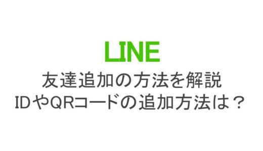 LINEで友達追加する方法を解説!IDやQRコードなどの追加方法をマスターしよう!