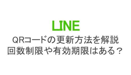 LINEのQRコードの更新方法を解説!回数制限や有効期限はある?