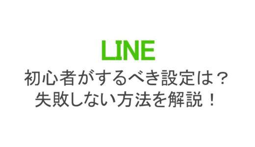 LINEの設定で初心者が覚えておくべき項目は?失敗しないために覚えておこう!