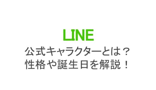 LINE人気キャラクターまとめ!サニー、コニー、ブラウン、カエルの性格や誕生日を解説
