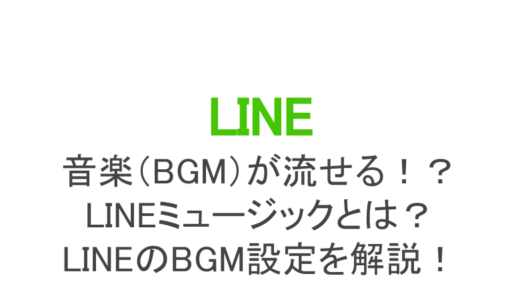 LINEで音楽(BGM)を流す方法!プロフィール設定や送る方法なども紹介