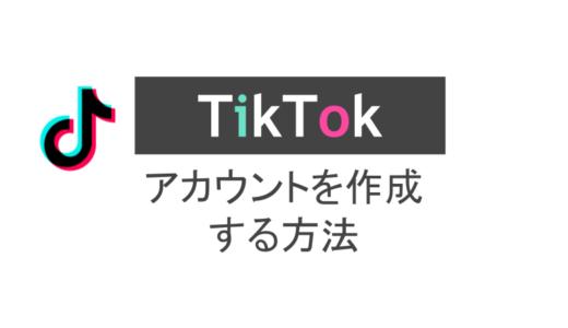 Tik Tokのアカウント関連まとめ!Q&A形式でも全解説