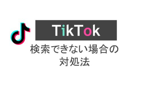 Tik Tokがログインできなくなった!ログインしないと検索できない?検索できない場合の対処法を紹介