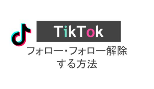 Tik Tokでフォロー機能をすべて徹底解説