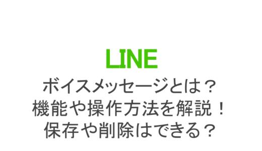 LINE「ボイスメッセージ」とは?機能や操作方法を解説!保存や削除はできる?