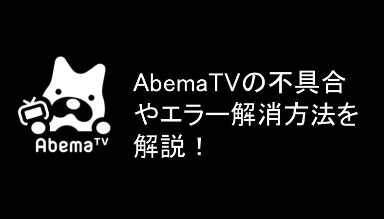 AbemaTVの不具合やエラー解消方法を解説!