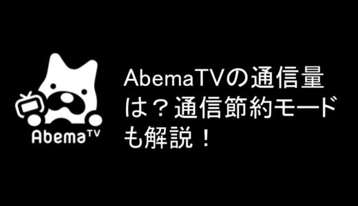 AbemaTVの通信量は?通信節約モードの設定方法も解説!