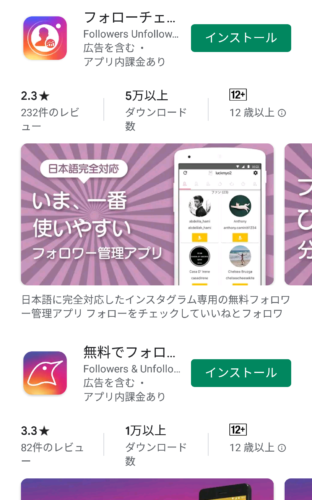 アプリ インスタ 2020 足跡