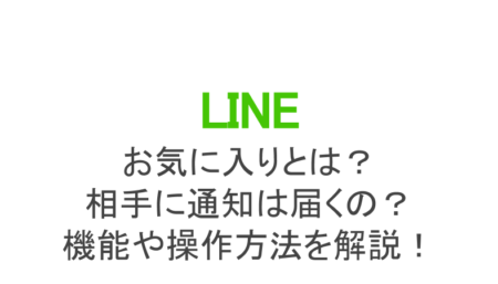 通知 line お気に入り 「LINE」ホームタブのお気に入りサービスがカスタマイズ可能に ネタフル