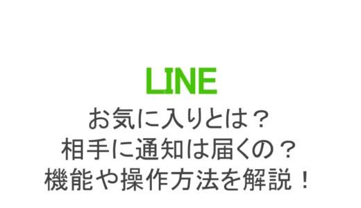 LINEの「お気に入り(ピン)」とは?一番上に固定する便利機能やできないときの対処法
