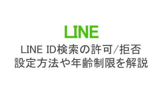 LINE ID検索を許可/拒否する設定方法を解説!年齢・回数制限も把握しよう!