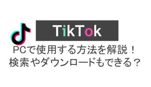 TikTokをPCで使用する方法まとめ!検索やダウンロード、アップロード方法