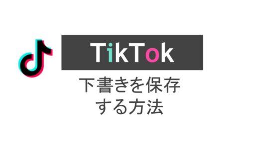 ティックトックの動画を下書き保存する方法を解説!編集や削除についても