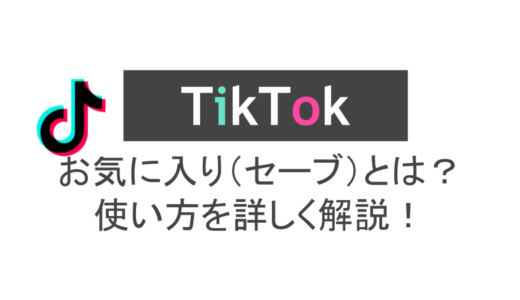TikTok「お気に入り(セーブ)」機能の使い方を解説!確認方法や解除方法は?
