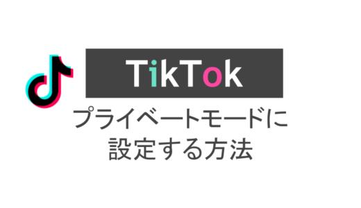 Tik Tokアカウントのプライベートモード設定方法|投稿の非公開方法も解説!