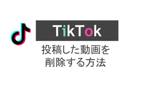 Tik Tokに投稿した動画を削除する方法を解説!|運営に動画が削除される原因も