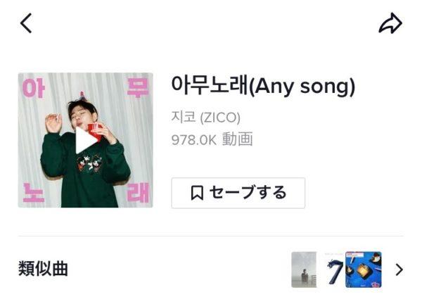 曲 Tiktok 韓国