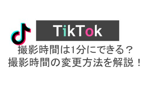 TikTokで1分動画を撮る方法!撮影時間を60秒にできる条件や撮影時間の変更方法を解説