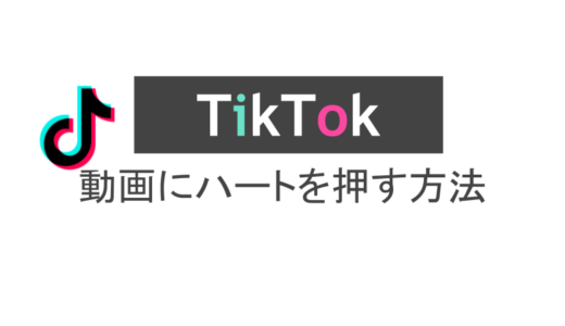 ティックトックのハートの意味は?いいねした人はバレる?消す方法はある?