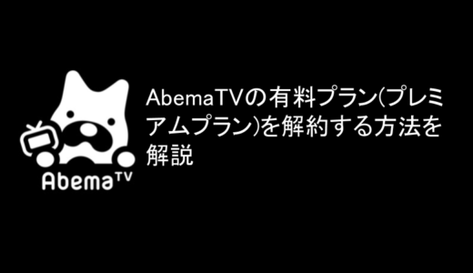 AbemaTVを解約したのにお金がかかる?解約方法や解約したか確認方法を紹介