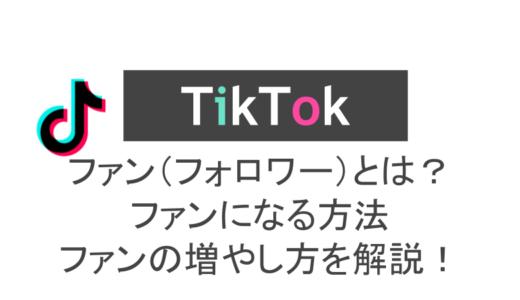 TikTokのファン(フォロワー)とは?ファンになる方法や増やし方を解説!