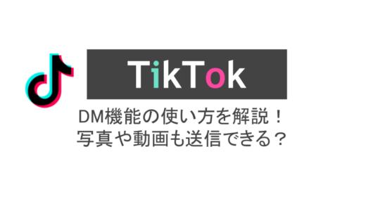 TiktokのDMの送り方や消し方!送れないときの対処法や写真や動画も送信できる?
