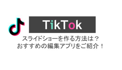 ティックトックで静止画像のスライドショーを作れる編集アプリ