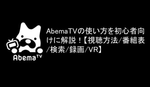 AbemaTVの使い方を初心者向けに解説!【視聴方法/番組表/検索/録画/VR】