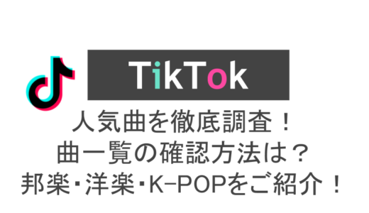 TikTok人気曲の曲一覧!人気の邦楽・洋楽・K-POPを紹介
