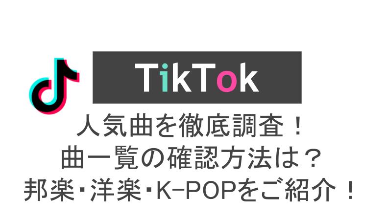 韓国 曲 Tiktok