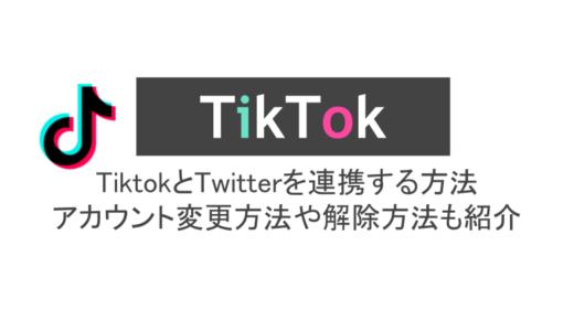 TiktokとTwitterを連携する方法!アカウント変更方法や解除方法も紹介
