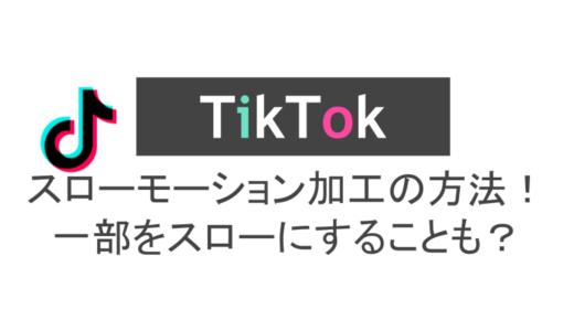 TikTokの動画をスローに加工する方法とスローにして見る方法