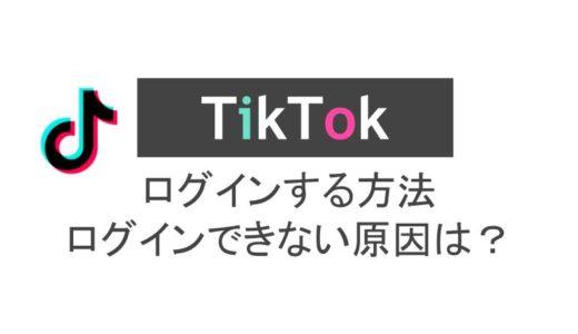 ティックトックにログインする方法を解説!ログインできないのは何が原因?