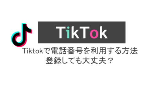 Tiktokの電話番号登録とは?登録するとバレる?変更や削除方法も