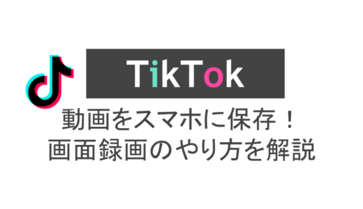 Tiktokの画面録画のやり方(動画を保存するなら画面録画)