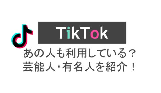 TikTokのかわいい芸能人・有名人一覧!検索する方法も紹介