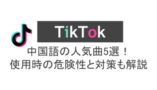 【ティックトック】中国語の人気曲5選!使用時の危険性と対策も解説