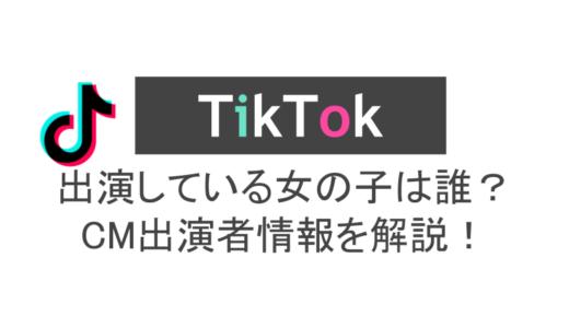 TikTokのCMに出演しているあの女の子は誰?皆が知りたい出演者情報を解説!
